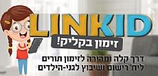 LINKID זימון בקליק