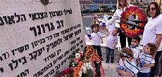 """טקס יום הזיכרון לחלליי צה""""ל ולנפגעי פעולות האיבה"""